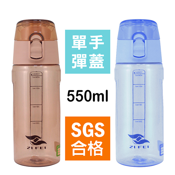 ZI FEI彈蓋式太空瓶550ml運動水壺兒童水壺Tritan