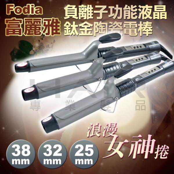 HAIR美髮商城富麗雅Fodia負離子功能液晶鈦金陶瓷電棒環球電壓