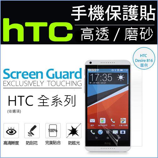 【1元恕不退換】保護貼 HTC EYE M7 M8 E8 E9  T6 高透耐刮花 星空閃鑽 磨砂霧面