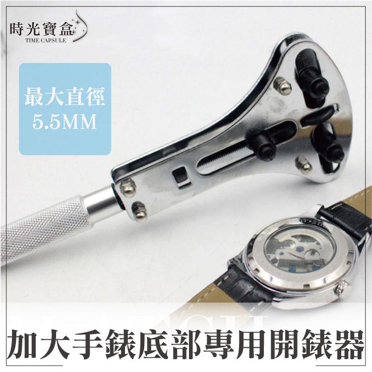 加大手錶底部專用開錶器 可開55mm以內 手錶換電池 手錶拆卸工具 修錶-時光寶盒8097