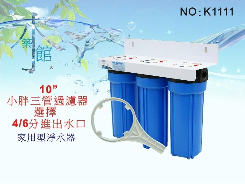 【水築館淨水】10英吋小胖三管過濾器.淨水器.電解水機.飲水機.水塔過濾器(貨號K1111)