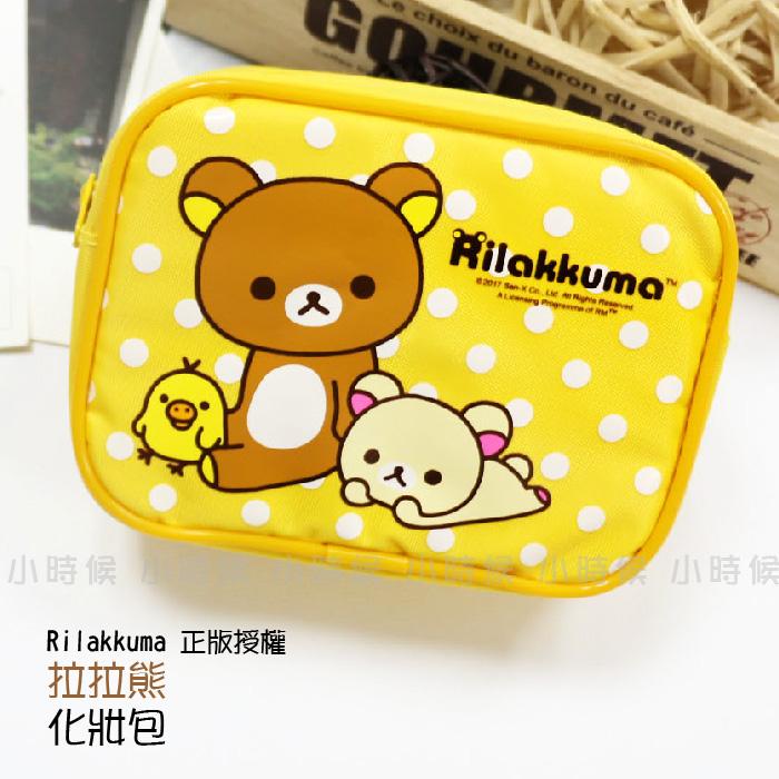 ☆小時候創意屋☆ Rilakkuma 正版授權 黃 拉拉熊 化妝包 懶懶熊 萬用包 小方包 口紅 鏡子 收納包
