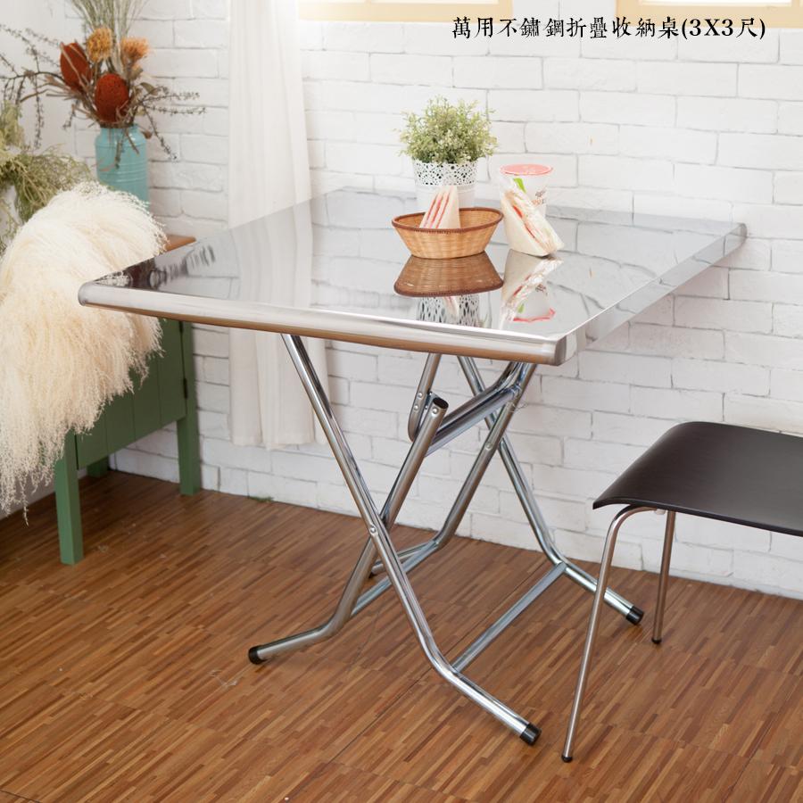 JL精品工坊萬用不鏽鋼折疊收納桌3X3尺電腦桌書桌辦公桌休閒桌拜拜桌小吃桌白鐵餐桌