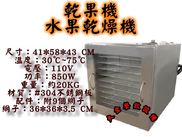 水果乾燥機低溫乾果機蔬果乾燥機食物乾燥機水果風乾機檸檬烤箱低溫烤箱台製不銹鋼大金