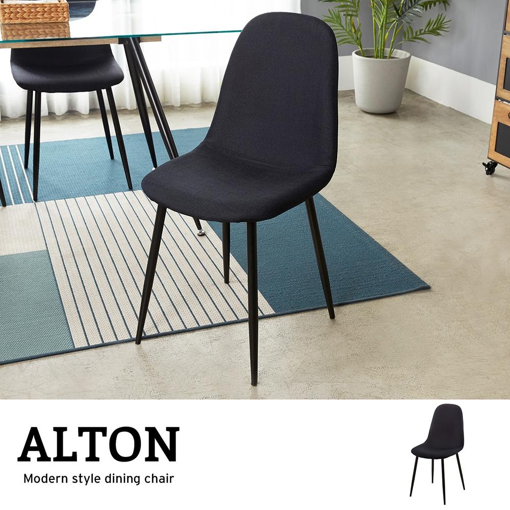 奧爾頓簡約工業風餐椅/H&D東稻家居