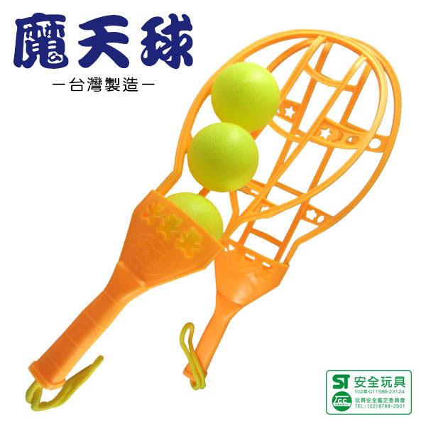 Amuzinc酷比樂 台灣製ST兒童安全玩具 魔天球(附3個球) SB-1
