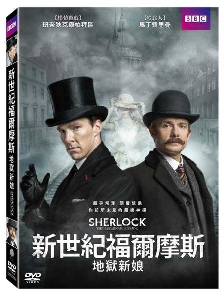 新世紀福爾摩斯地獄新娘DVD購潮8