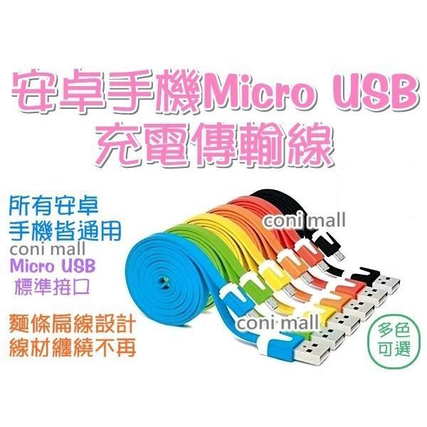 【coni shop】安卓MICRO USB彩色傳輸線 扁線 充電 多色可選 馬卡龍