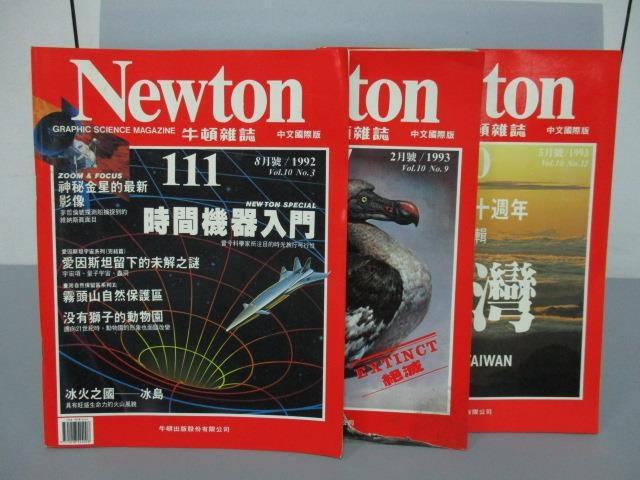【書寶二手書T7/雜誌期刊_QOI】牛頓_111~120期間_3本合售_時間機器入門等