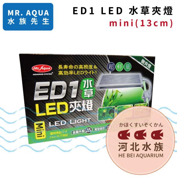河北水族MR AQUA水族先生ED1 LED水草夾燈mini 13cm LED燈側夾燈