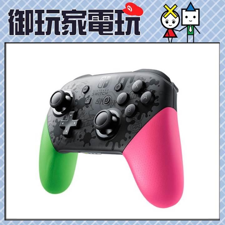 現貨  Nintendo Switch 漆彈大作戰2 配色pro手把