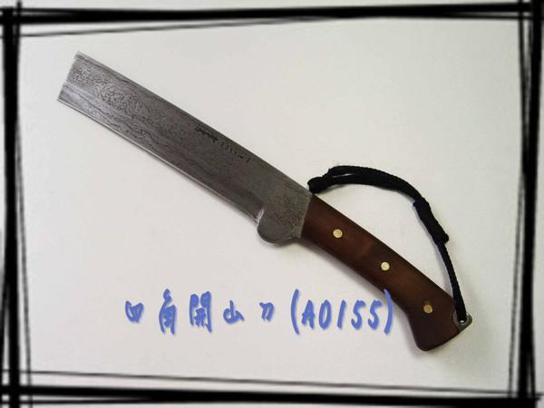 郭常喜與興達刀具-四角開山刀(A0155)一體成型,高級柄材