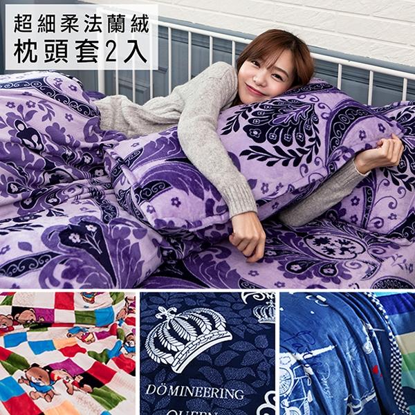 BELLE VIE 保暖法蘭絨枕套 (45x75cm) 枕頭套 / 2入組 【多款任選】