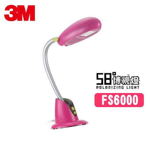 3M 58 LED博視燈公主紅FS-6000 FS6000豆豆燈檯燈桌燈床頭燈兒童最愛