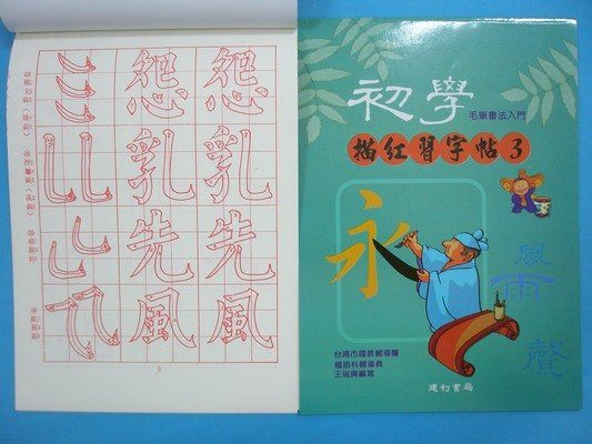 初學毛筆描紅習字帖三16K書法練習簿字帖B516描紅簿建利書局中一本入特35