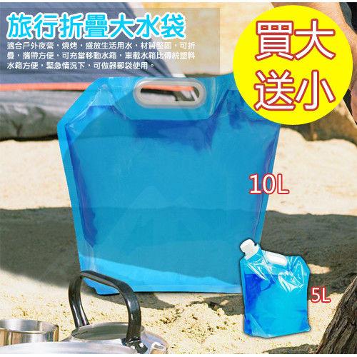 JAR嚴選5L 10L大容量折疊儲水袋旅行好收納儲水袋買大送小
