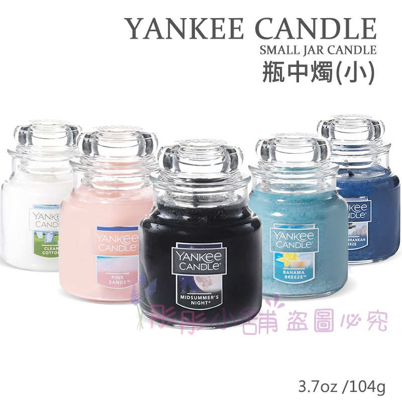 Yankee Candles 蠟燭系列 瓶中燭 (小) 3.7oz /104g 玻璃瓶身 美國香氛蠟燭 【彤彤小舖】