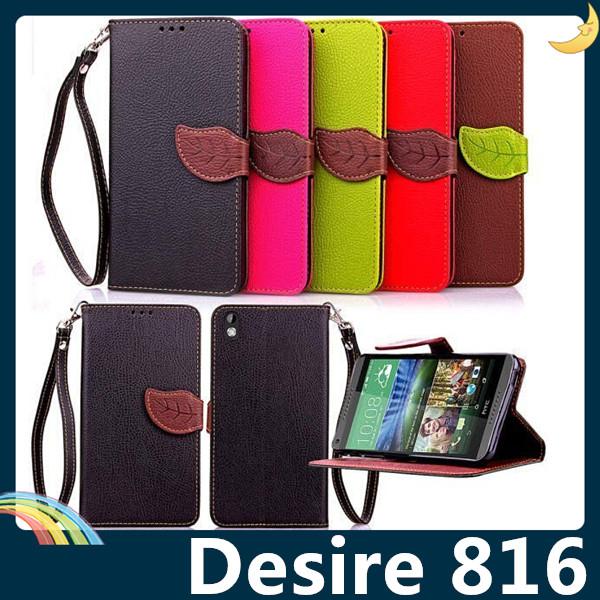 HTC Desire 816撞色葉子保護套荔枝紋側翻皮套樹葉造型磁扣支架插卡錢夾99購物節手機殼