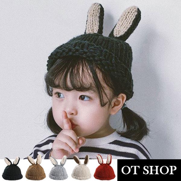 [現貨] 帽子 兒童帽 童裝帽 保暖針織毛帽 可愛卡通立體兔耳朵 黑/卡其/灰/米/紅色 C5030 OT SHOP
