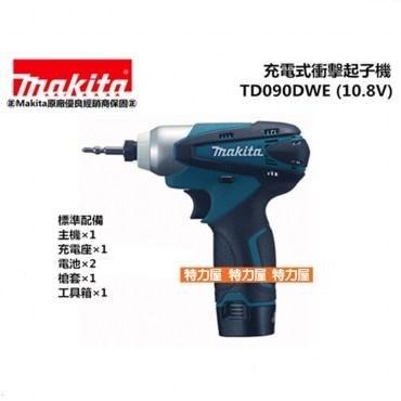 牧田 MAKITA TD090DWE 10.8V 雙鋰電 充電式衝擊起子機