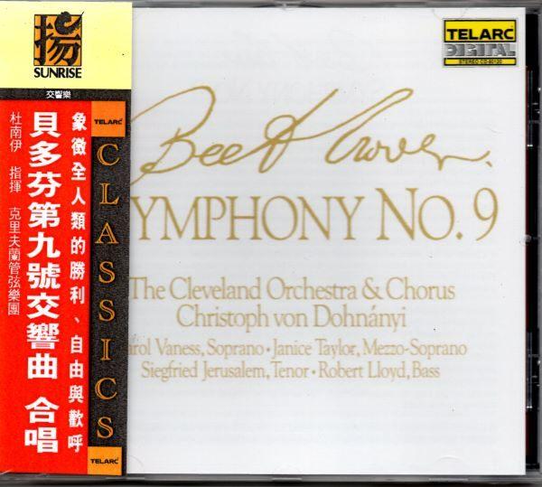 停看聽音響唱片CD貝多芬第九號交響曲合唱