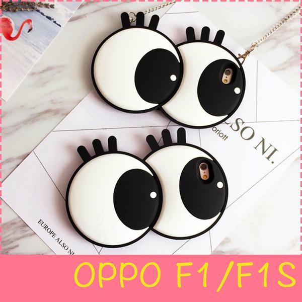 萌萌噠歐珀OPPO F1 F1S韓國東大門可愛大眼睛保護殼全包防摔矽膠套鏈條手機殼手機套