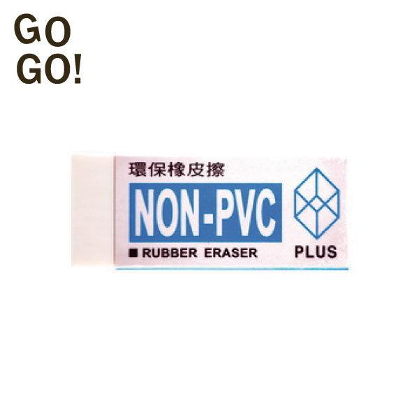 PLUS NON-PVC 環保橡皮擦 藍 (辦公/教學/公務使用!) (超值長期促銷)