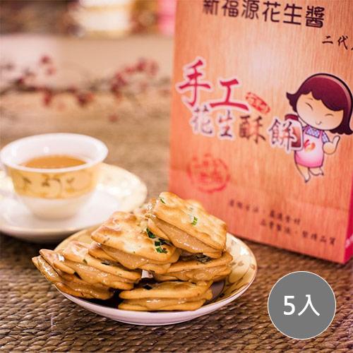 新福源手工花生酥餅x5盒