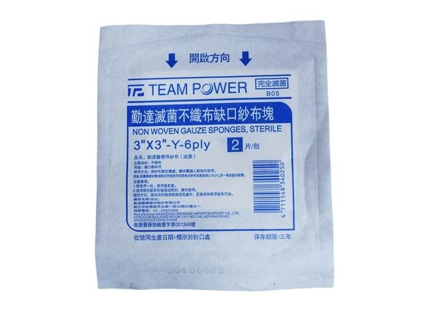 3X3不織布Y型紗布(已滅菌)   ( 門市自助價)