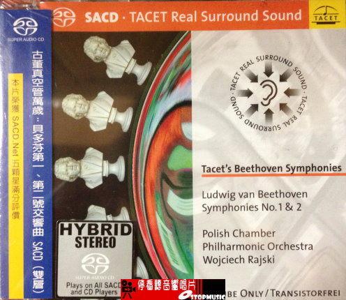 停看聽音響唱片SACD古董真空管萬歲:貝多芬第一第二號交響曲