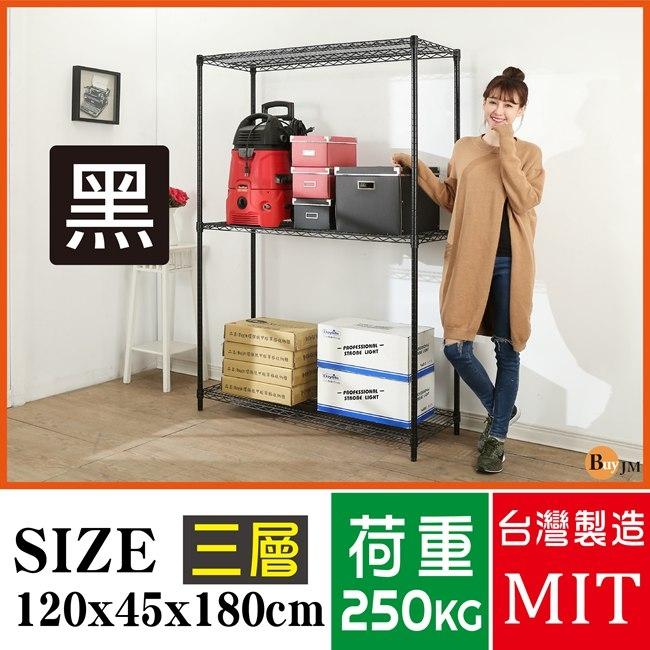 廚房櫃 收納櫃《百嘉美》超荷重黑烤加強型120x45x180CM鐵力士三層烤漆層架/波浪架