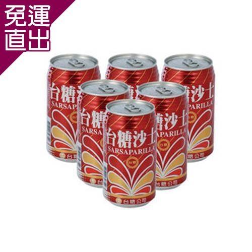 台糖 台糖 沙士 x 1箱 (24瓶/箱)350ml/罐 ;24罐/箱【免運直出】