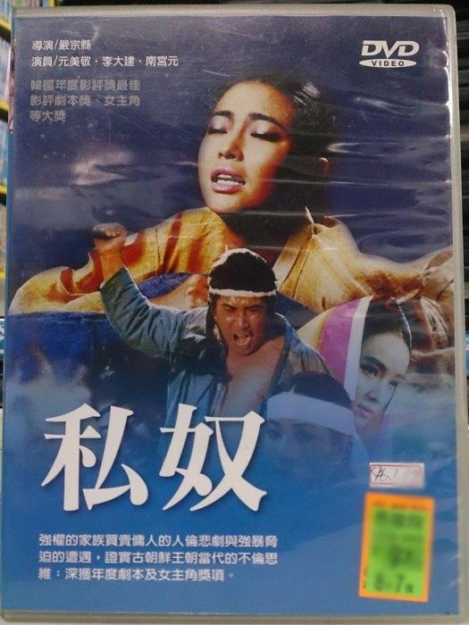 挖寶二手片-J01-021-二手DVD*韓片【私奴】南宮元*元美敬*李大建