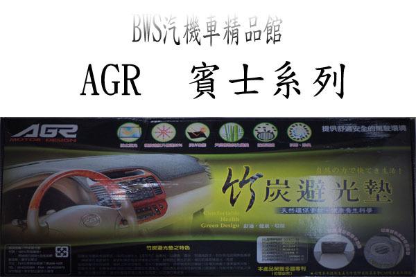 AGR竹炭避光墊賓士BenZ W202 203 204 124 210 126 170 140車型保護儀表效果佳