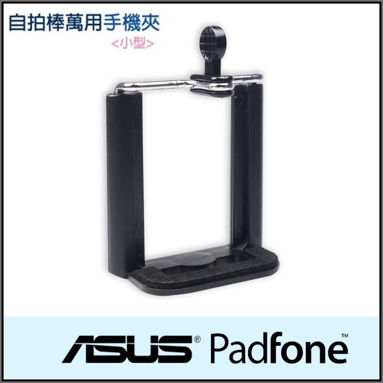 手機自拍夾固定夾雲台自拍棒雲台ASUS PadFone mini A11 4.3吋A12 4吋PadFone S PF500KL