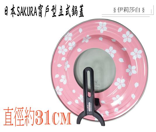 日本製-SAKURA --適用 26.28.30cm 可立式鐵製鍋蓋/窗戶型鍋蓋--粉色