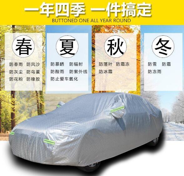 東風全款汽車衣車罩防曬防雨KM1748伊人雅舍