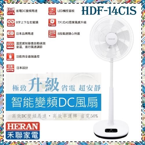 HERAN禾聯日本技術合作14吋智能變頻DC風扇HDF-14C1S