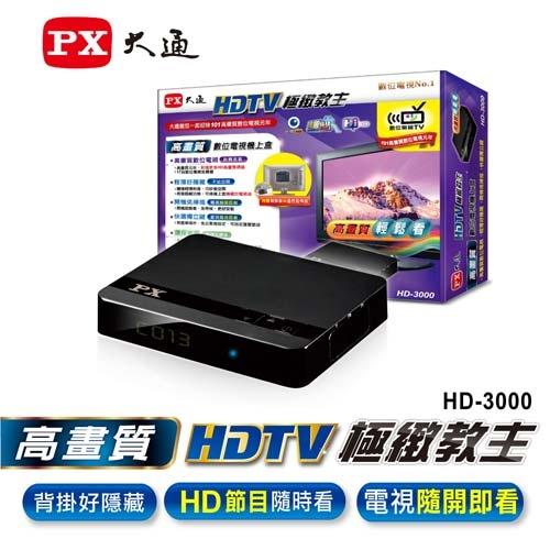 大通高畫質數位電視機上盒HD-3000單機
