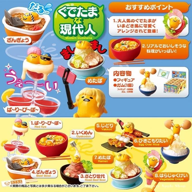 日本限定 RE-MENT  蛋黃哥 現代人料理   全8種類 食玩 / 盒玩 【 整盒收集套組販售 / 共8入 】