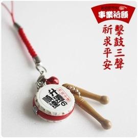 【收藏天地】祈鼓守護開運吊飾*順達升遷/ 旅遊紀念 可愛卡通 台灣著名