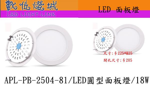 數位燈城LED-Light-Link LED燈圓型平板燈18W APL-PB-2504白光黃光