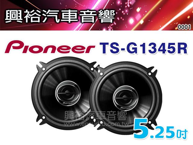 【Pioneer】2015新款 5.25吋 2音路同軸喇叭 TS-G1345R 車用喇叭*公司貨