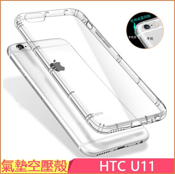 氣墊空壓殼 HTC U11 手機殼 防摔散熱 氣囊 HTC Vive 保護殼 矽膠背殼 全包邊 軟殼 5.5吋 手機套