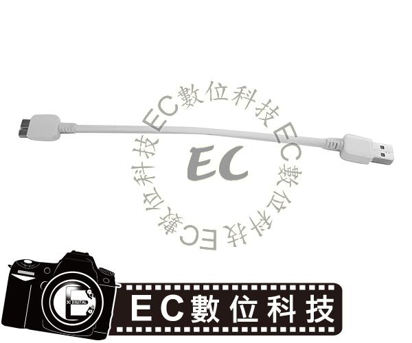 EC數位SAMSUNG Galaxy Note3 USB 3.0 N900 N9000 N9005傳輸線20CM