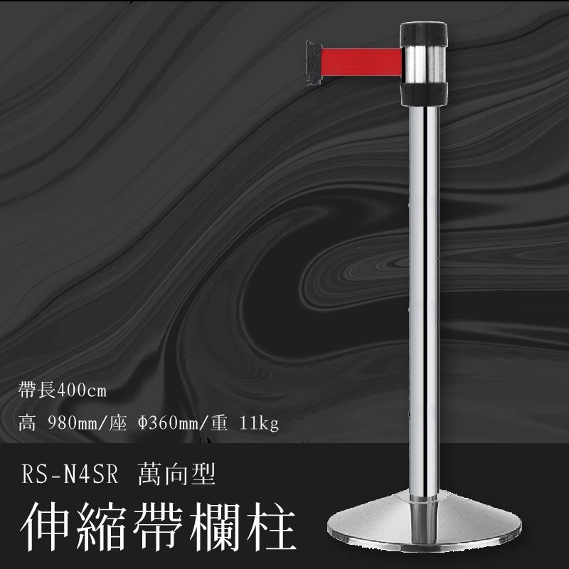 《專利設計》RS-N4SR 萬向伸縮帶欄柱(銀柱)經濟型 紅龍柱 欄柱 排隊 動線規劃 圍欄 展場 賣場
