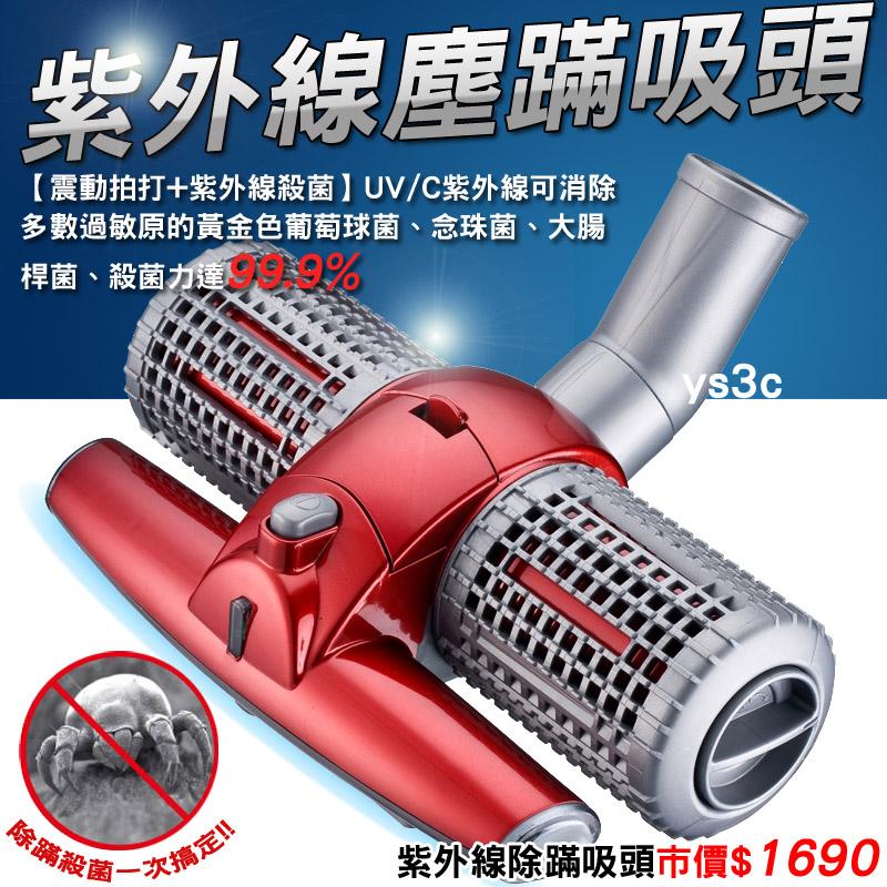 [開箱]紫外線塵蹣吸頭 JVC-995 棉被拍打吸頭除塵蟎(除蟎)除蹣棉被吸頭G52 床墊吸頭