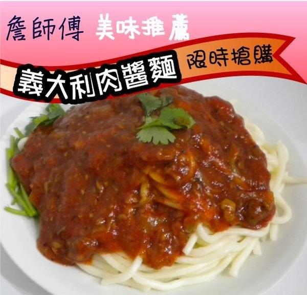 台灣美食三分鐘義大利肉醬麵鐵板麵團購美食辦公室零食