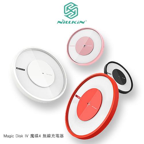 NILLKIN Magic Disk IV魔碟4無線充電器速度提升40智能保護堅固耐用