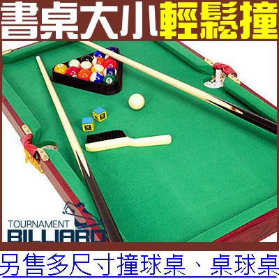 花式撞球桌90x50桌上型撞球台(含完整配件)檯球桌附球桿球杆撞球檯台球遊戲過年娛樂活動另售羽球